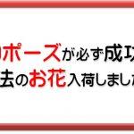 4月1日お客さんとの交流をつくる商店のユニークなウソ<秋田市通町商店街>