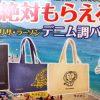 リサ・ラーソンのバッグが欲しくてBOSSを買う